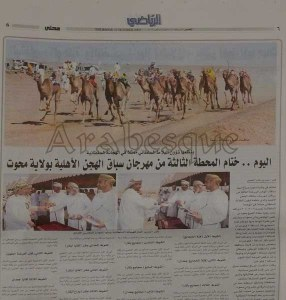 Oman newspaper  – gives coverage to Colin and Graham's involvement in a race