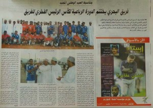 Omans Al Watan Newspapers article on the win by Al Taawn